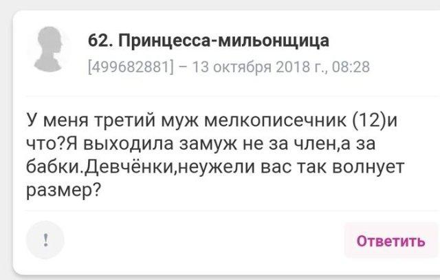 istorii_s_zhenskikh_forumov_19_foto_18[1].jpg
