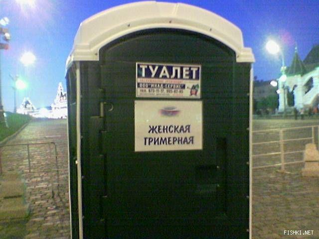 tualetgrimernaya[1].jpg