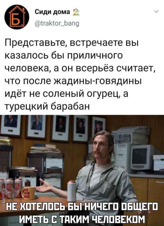 1586263063_kommentarii-iz-socialnyh-setej-42[1].jpg