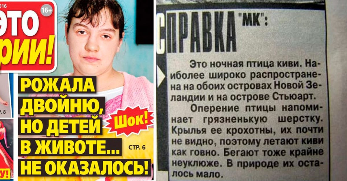 wsi-imageoptim-zagolovki_bulvarnoi-pressi[1].jpg